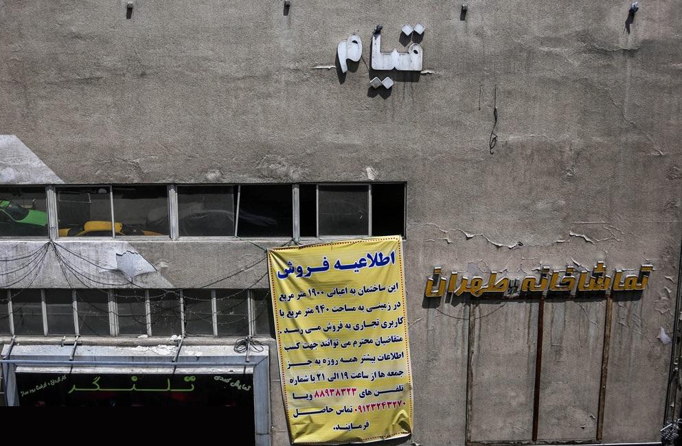 یکی دیگر از سینماهای تهران در شرف نابودی!