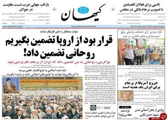 هدیه آمریکا با به ایران/ پیشخوان