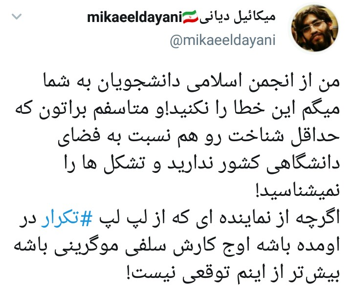 دانشجویان چگونه علی لاریجانی را کیش و مات کردند؟