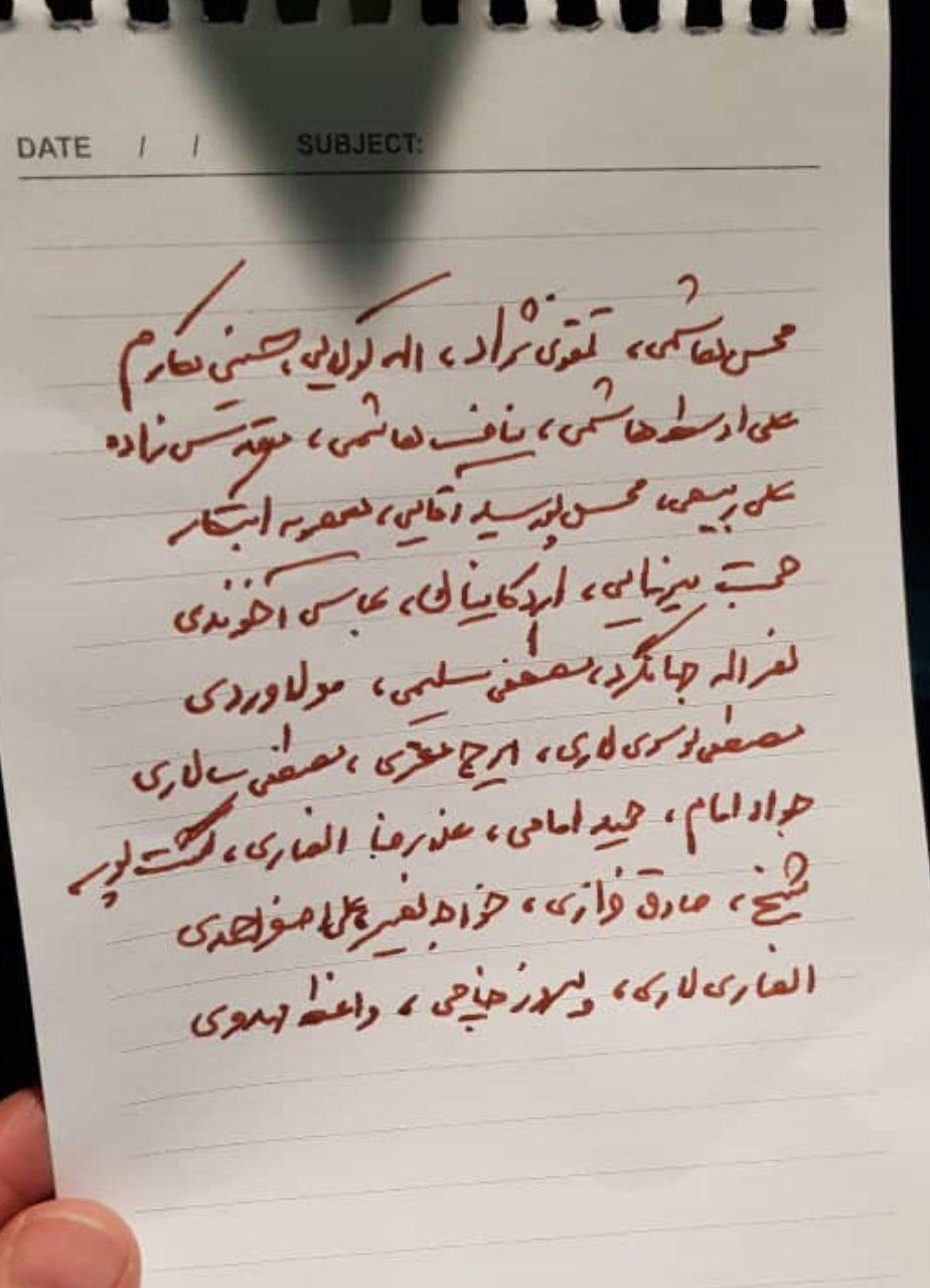 فهرست کاندیداهای شهرداری تهران اعلام شد