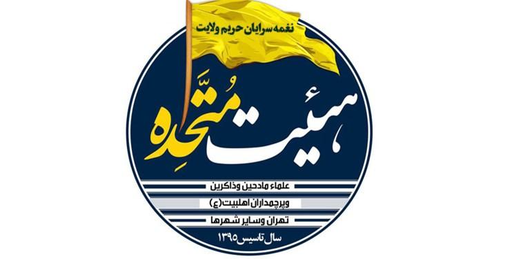 اجتماع بزرگ قاریان، واعظان، مداحان و شاعران در تهران