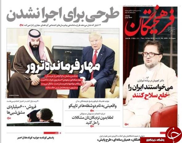 صفحه نخست روزنامههای 27 آذر؛
