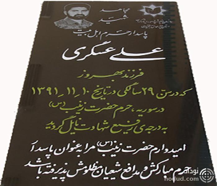 شهیدی که تاریخ تولد و شهادتش در یک روز است +تصاویر