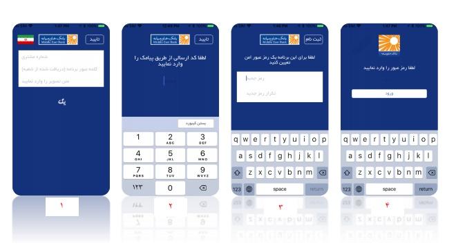 رمز دوم پویا رمز دوم یکبار مصرف بانک خاورمیانه