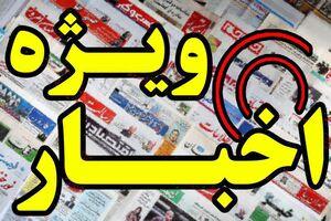 اخبار ویژه روزنامه ها