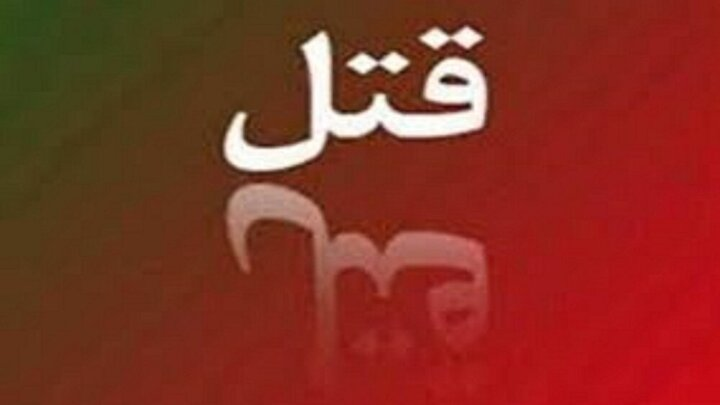 قتل برادر بخاطر یک عکس در تهران