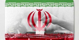 زمان برگزاری انتخابات میاندورهای مجلس یازدهم